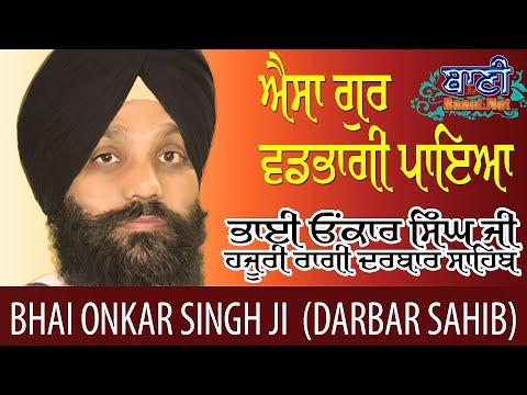 Aisa-Gur-Vadbhagi-Bhai-Onkar-Singh-Ji-Hajuri-Ragi-Darbar-Sahib-At-Sis-Ganj-Sahib-On-25july2019