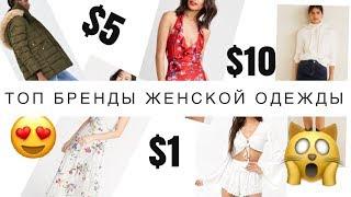 9 БРЕНДОВЫХ ИНТЕРНЕТ-МАГАЗИНОВ ОДЕЖДЫ С ДОСТАВКОЙ В РФ