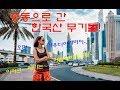 [일요진단 라이브] 한일 군사정보보호협정, 유지? 파기? / KBS뉴스(News)