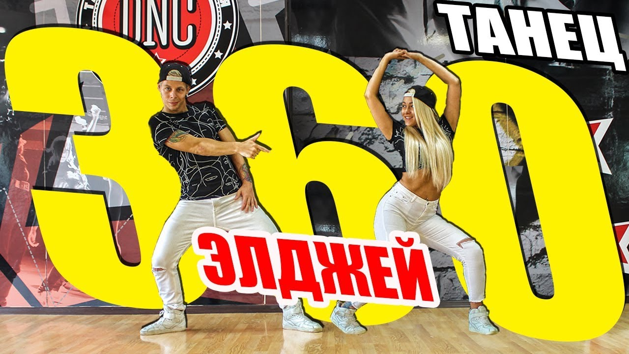 ЭЛДЖЕЙ - 360° - ТАНЕЦ - КОНКУРС #DANCEFIT