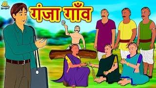गंजा गाँव - Hindi Kahaniya   Hindi Stories   Funny Comedy Video   Koo Koo TV Hindi