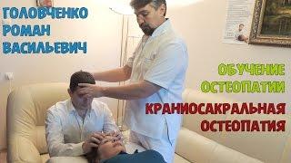Обучение остеопатии. Головченко Роман Васильевич
