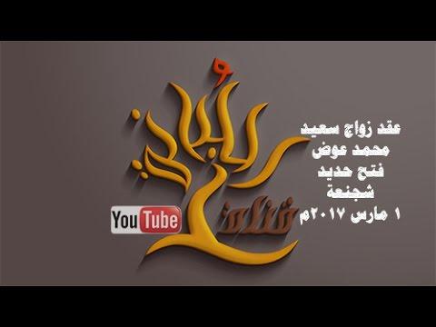 سعيد محمد عوض شجنعة  Said Mohammed Awad Shjnah