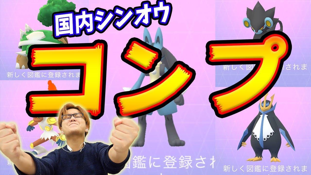 シンオウ図鑑最速コンプ目指して全力疾走! !国内すべてゲット達成