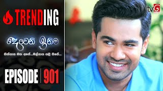 Deweni Inima | Episode 901 09th September 2020 Thumbnail