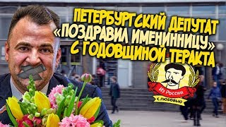 Смотреть видео Из России с любовью. Петербургский депутат «поздравил именинницу» с годовщиной теракта онлайн
