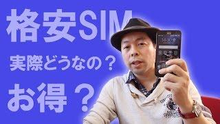【携帯】格安SIMは安いが必ず安くなるわけではない!そんなお話をしますぞ。