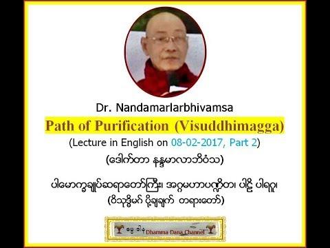 Path of Purification (Visuddhimagga), 08-02-2017, Part 2, Dr. NandaMarlarBhivamsa