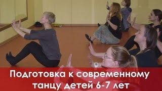 Подготовка к современному танцу детей 6-7 лет