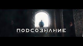 ПОДСОЗНАНИЕ - Короткометражный фильм