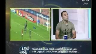 بالفيديو.. الكابتن احمد عبد الرؤوف :