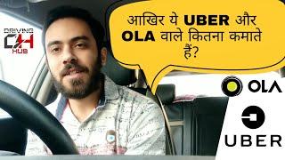 Uber & Ola Driver Earnings Explained in Detail || Driving Hub