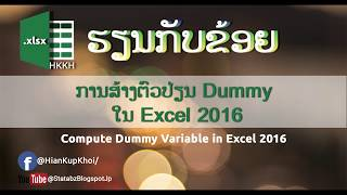 compute dummy variable in excel