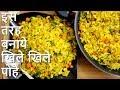 Poha recipe | इस तरह बनाये खिले खिले पोहे | Poha Chivda Recipe in hindi