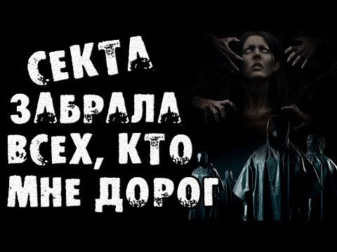 Страшные истории на ночь - СЕКТА ЗАБРАЛА ВСЕХ, КТО МНЕ ДОРОГ - Страшилки на ночь
