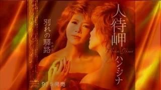 「新曲」人待岬 ハン・ジナ cover 琥珀