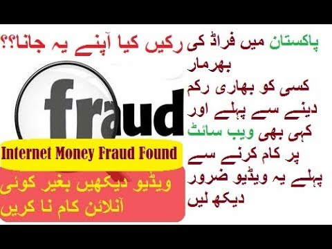Beware of Online Money Making Fraud - Scam Founds in Pakistan see yourself