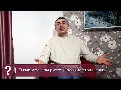 О смертельном риске уколов цефтриаксона - Доктор Комаровский