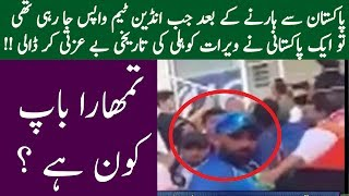 Baap kon Hai ? Pakistani Badly Insults Virat Kohli in Stadium   India Vs Pakistan