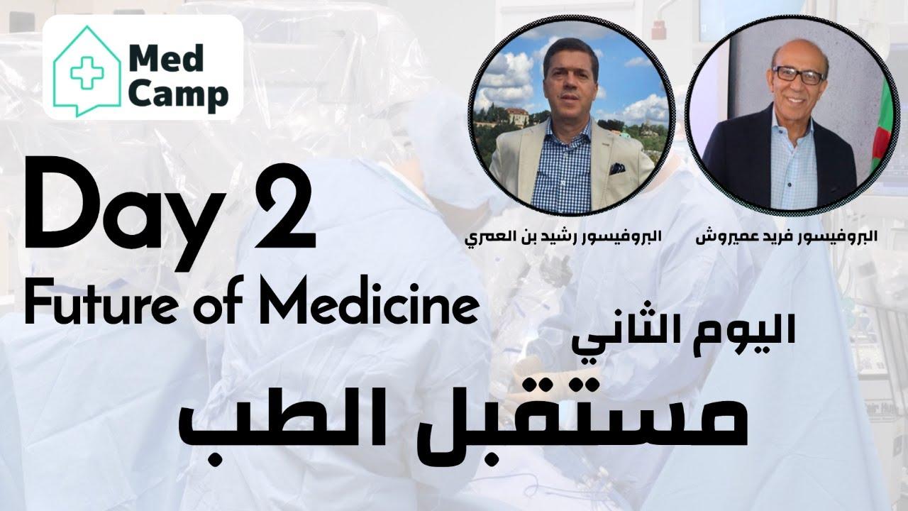 MediCamp2020 [DAY-2] |  المخيم الافتراضي الاول حولالطب، ادارة و تكنولوجياالصحة