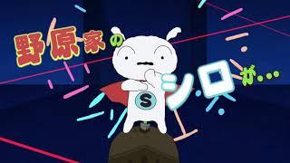 「SUPER SHIRO」2019年10月14日Abema TV・ビデオパス独占配信スタート告知PV
