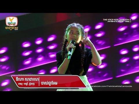 ឌីណា សាដាណេ - ចាស់ជូរអែម (Blind Audition Week 1 | The Voice Kids Cambodia Season 2)