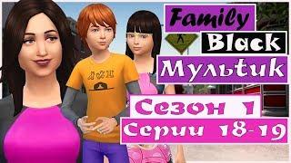 Мультик симс 4 сериал Family Black - симс 4 сериалы. Серии 18-19  TS4