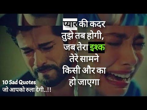 Hindi Quotes , Shayari    एक बार जरूर देखें    Sad Hindi Quotes , Shayri , SMS    2019