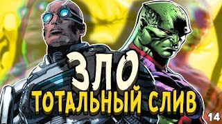 ТОТАЛЬНЫЙ СЛИВ - ЗЛО \ ФИНАЛ ВТОРОЙ ГЛАВЫ. dc comics