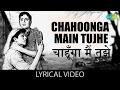 Chahoonga Main Tujhe with lyrics | चाहूंगा में तुझे गाने के बोल | Dosti | Sanjay Khan, Uma