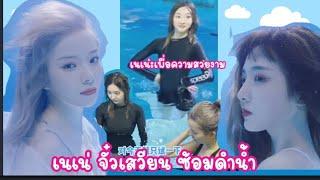 เนเน่ จั๋วเสวียน ซ้อมดำน้ำ กว่าจะเป็นเงือกสาวแสนสวย ใน MV เพลง FEARLESSGIRLS