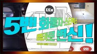 [금강모빌캠핑카]  그랜드 스타렉스 5밴 화물차량-  …