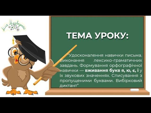 1 клас. Українська мова. Букви Я, Ю, Є, Ї та їх звукове значення.