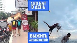 150 бат в день в Тайланде. Выживаем как можем. Дешевый отдых студентов в Тайланде #3(, 2016-12-04T18:46:19.000Z)