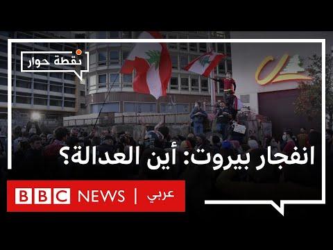 عام على انفجار مرفأ بيروت: هل تحققت العدالة للضحايا وذويهم؟ | نقطة حوار