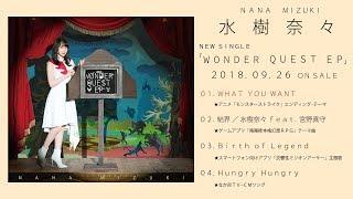 水樹奈々、2018年9月26日リリースのNEW SINGLE『WONDER QUEST EP』に収...