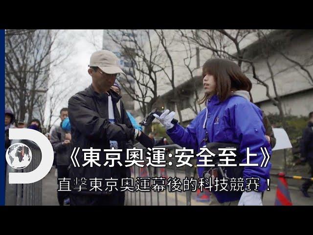 直擊東京奧運幕後的科技競賽!日本如何向世界展示未來機器人、虛擬警察、高效率人臉辨識還有讀心術?《東京奧運2020:安全至上》7月7日週三晚間8點首播