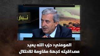 المومني: حزب الله يعيد مصداقيته كجهة مقاومة للاحتلال