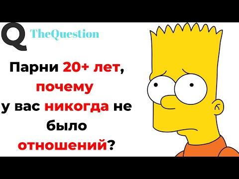 ПАРНИ 20+, ПОЧЕМУ У ВАС НИКОГДА НЕ БЫЛО ОТНОШЕНИЙ? (апвоут)