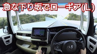 新型N-BOX・Lレンジ!エンジンブレーキで長い下り坂を走行した結果…!試乗 エンブレ ホンダセンシング honda