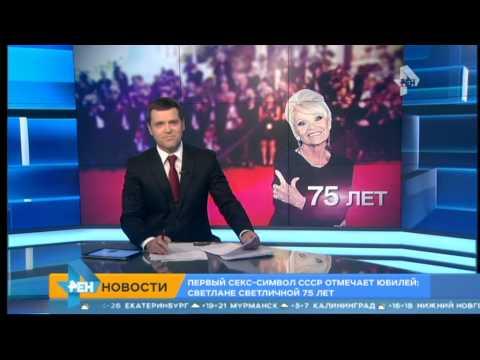 Светлана Светличная отмечает 75 лет