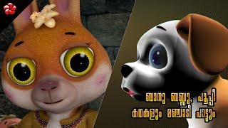 Malayalam animation movie Banu Bablu ★ Pupi ★ Manjadi ★ Childrens cartoon stories and songs for kids