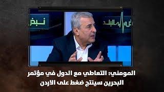 المومني: التعاطي مع الدول في مؤتمر البحرين سينتج ضغط على الاردن