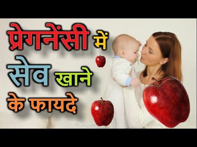 ?????????? ??? ??? ???? ?? ???... Benifits of eating apple during pregnancy