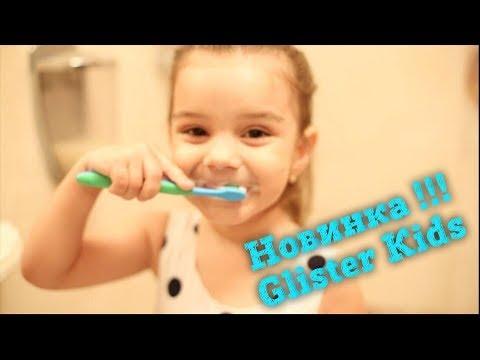 Детская серия Glister Kids ПАСТА И ЩЕТКИ НОВИНКА ОТ AMWAY
