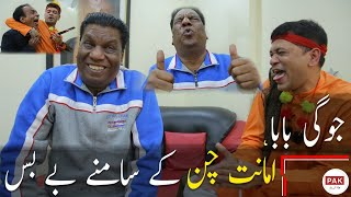 Joggi Baba vs Amanat Chan. great Fun. [Complete video]