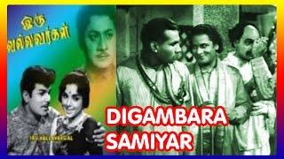 Video Thumbnail digambara samiyar