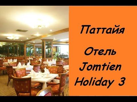 Паттайя. Обзор отеля  Обзор отеля Jomtien Holiday 3* / Отель Джомтьен Холидей