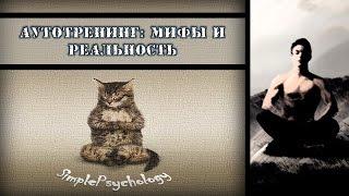 Что такое самогипноз? Мифы и факты о самогипнозе от SimplePsychology (Простая психология).(➀ Цель обучения самогипнозу или аутогенной тренировке - научиться контролировать эмоциональное состояние..., 2015-09-01T09:34:16.000Z)