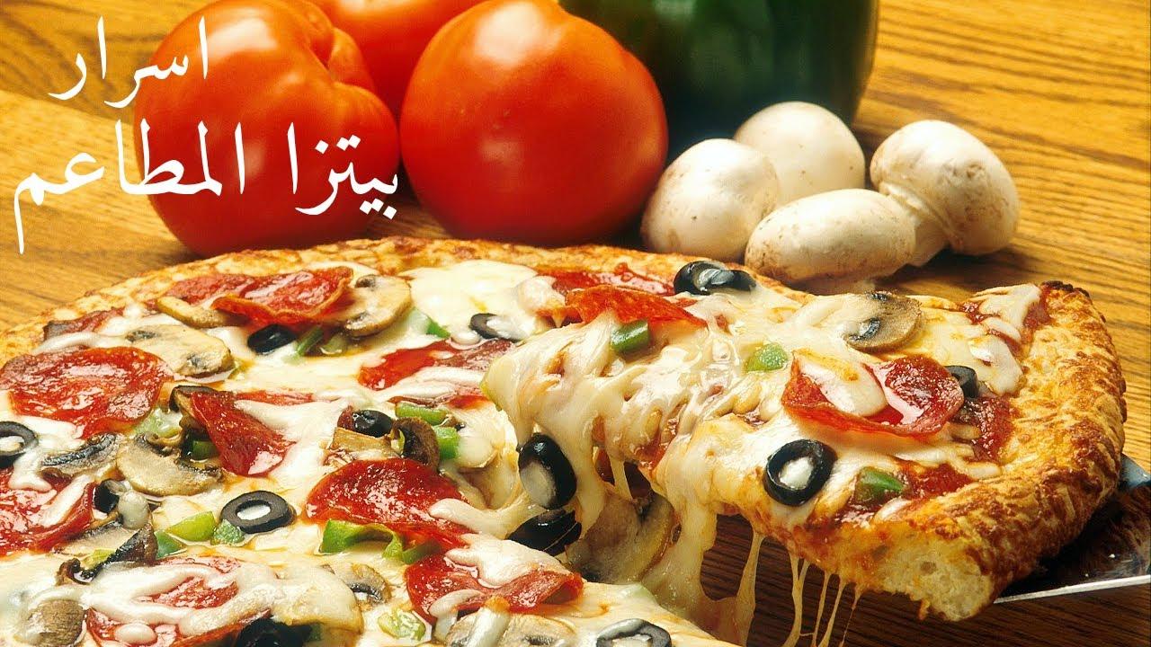 How to make pizza🍕quick & easy recipe بيتزا المطاعم بكل اسرارها والعجينه الايطاليه الخطيره